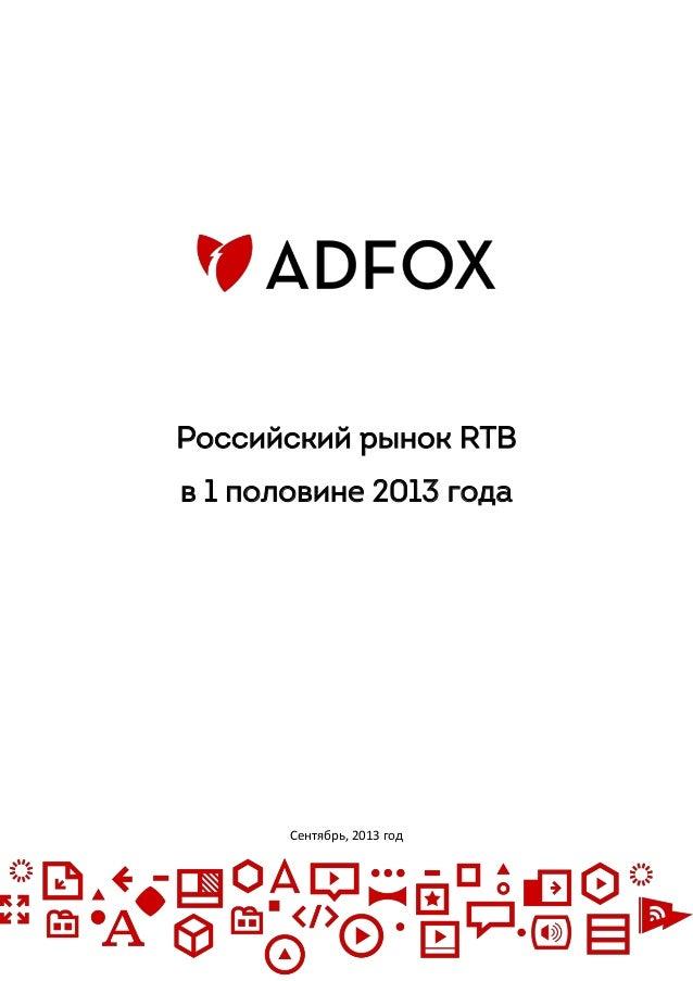Российский рынок RTB в 1 половине 2013 года Сентябрь, 2013 год