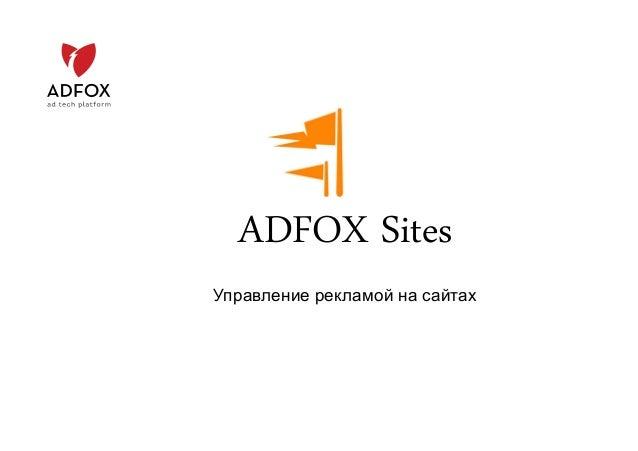 Управление рекламой на сайтах ADFOX Sites