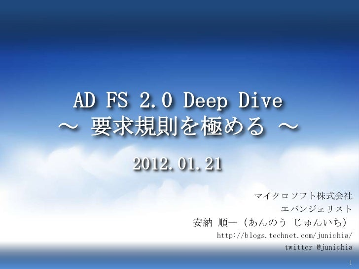 AD FS 2.0 Deep Dive~ 要求規則を極める ~      2012.01.21                        マイクロソフト株式会社                           エバンジェリスト     ...