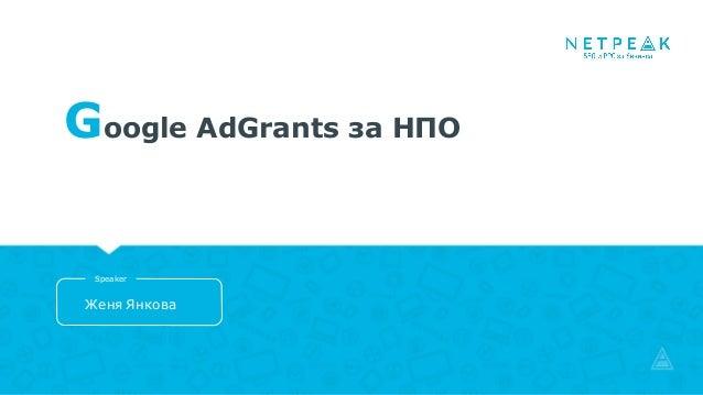 Google AdGrants за НПО Speaker Женя Янкова