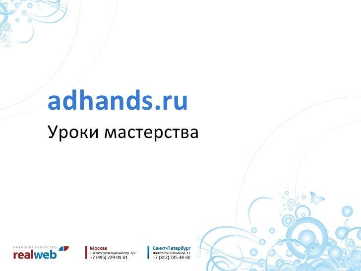 adhands.ru Уроки мастерства