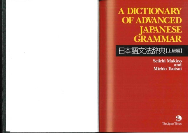 A dictionary of_advanced_japanese_grammar
