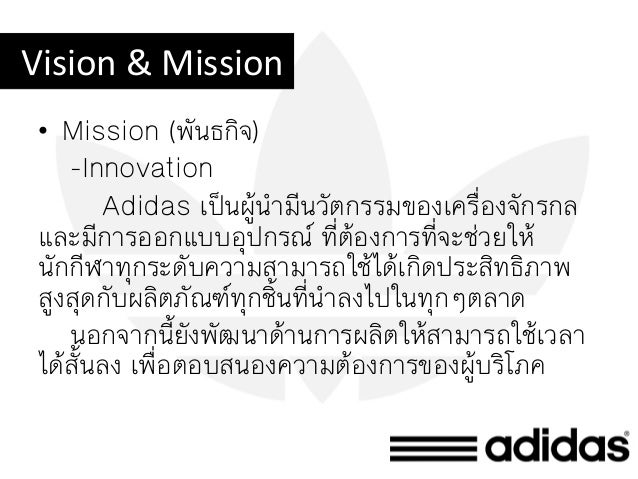 vision and mission of adidas 090512 5 rules for making your vision stick a corporate mission statement isn't merely words to slap on a coffee mug or on the wall of your reception area.