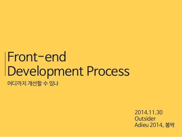 Front-end  Development Process  2014.11.30  Outsider  Adieu 2014, 봄싹  어디까지 개선할 수 있나