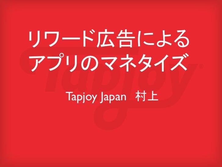 リワード広告によるアプリのマネタイズ  Tapjoy Japan 村上