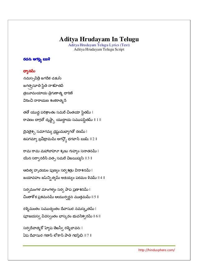 Aditya Hrudayam In Telugu