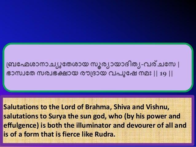 ആദിത്യ ഹൃദയം (Aditya Hrudayam) Malayalam (Hear