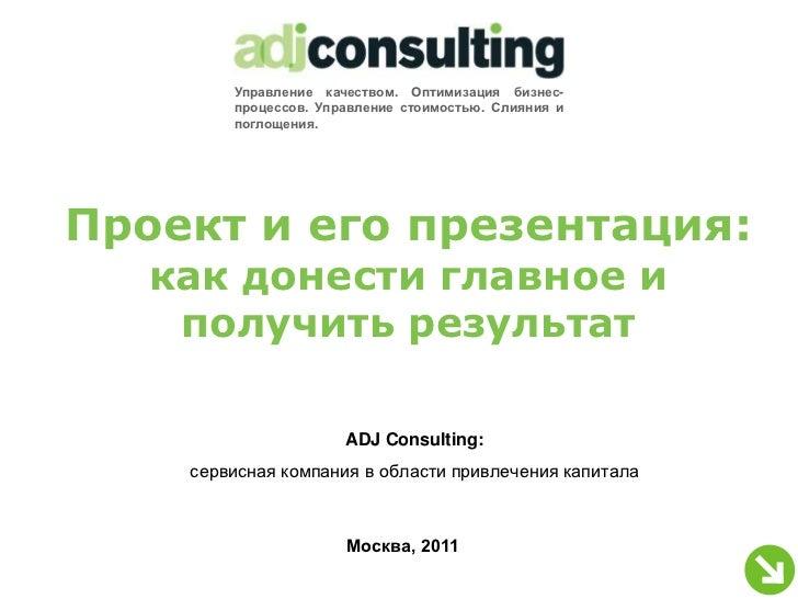 Управление качеством. Оптимизация бизнес-        процессов. Управление стоимостью. Слияния и        поглощения.Проект и ег...