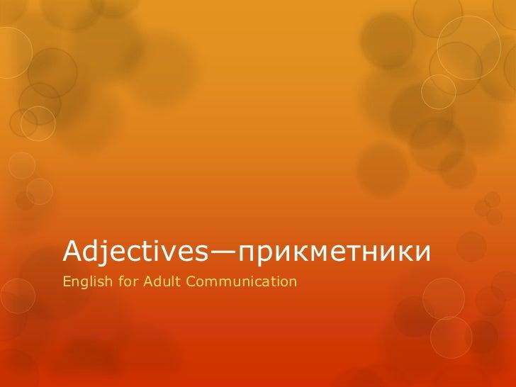 Adjectives—прикметникиEnglish for Adult Communication