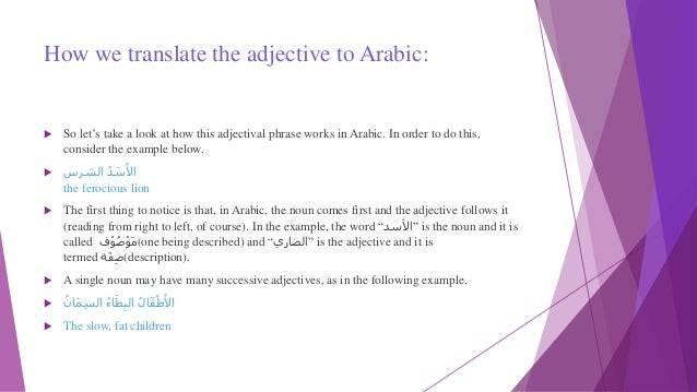adjectives in and arabic