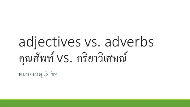adjectives vs. adverbs คุณศัพท์vs. กริยาวิเศษณ์ หมายเหตุ 5 ข้อ