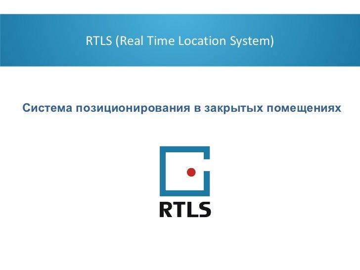 RTLS (Real Time Location System)    Система позиционирования в закрытых помещенияхОлег Табаровски               3 октября ...