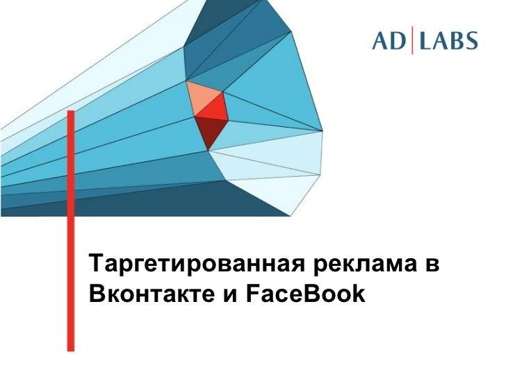 Таргетированная реклама вВконтакте и FaceBook