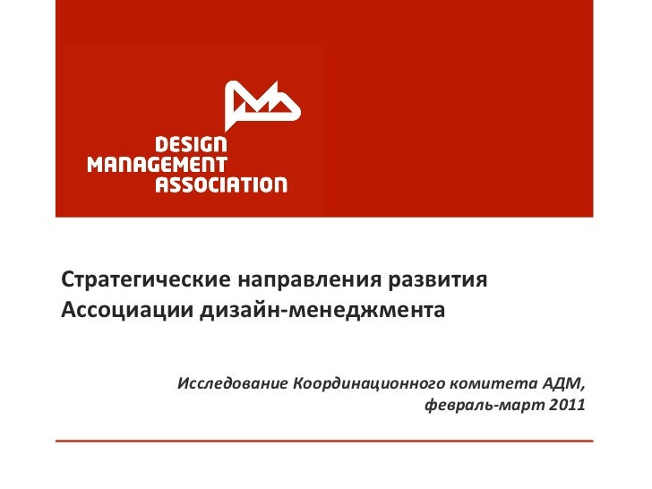 Стратегические направления развития Ассоциации дизайн-‐менеджмента             Исследование Координационного...