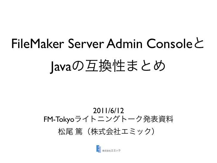 FileMaker Server Admin Console      Java                2011/6/12     FM-Tokyo