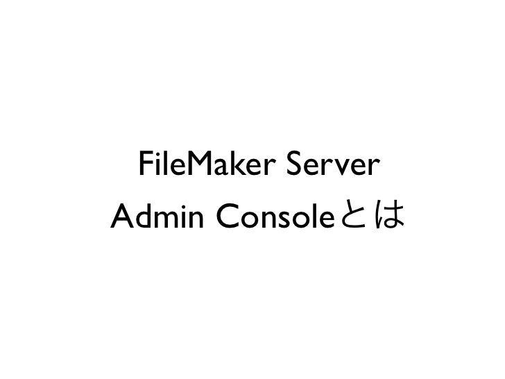 FileMaker Server Admin ConsoleとJavaの互換性まとめ Slide 3