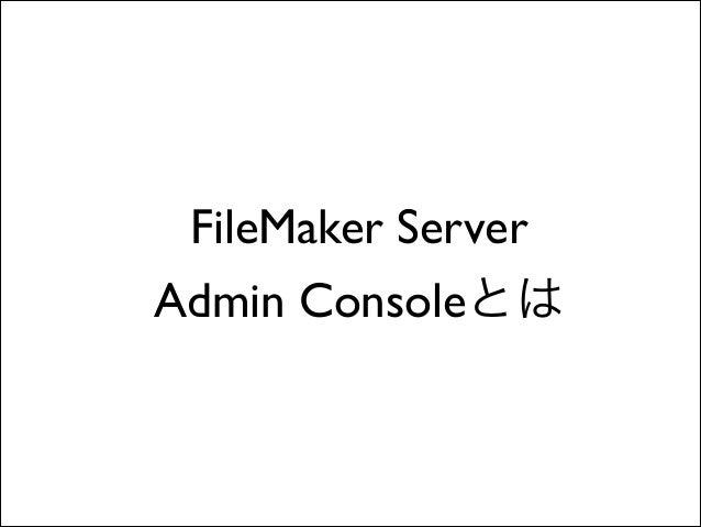 FileMaker Server Admin ConsoleとJavaの互換性まとめ(2013年版) Slide 3