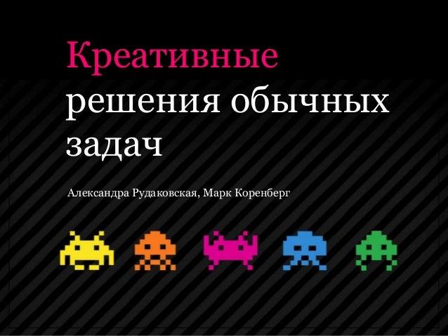 Креативныерешения обычныхзадачАлександра Рудаковская, Марк Коренберг