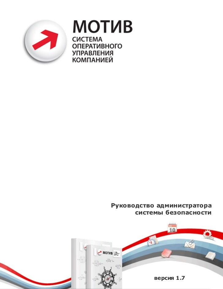 Руководство администратора      системы безопасности           верси 1.7                я
