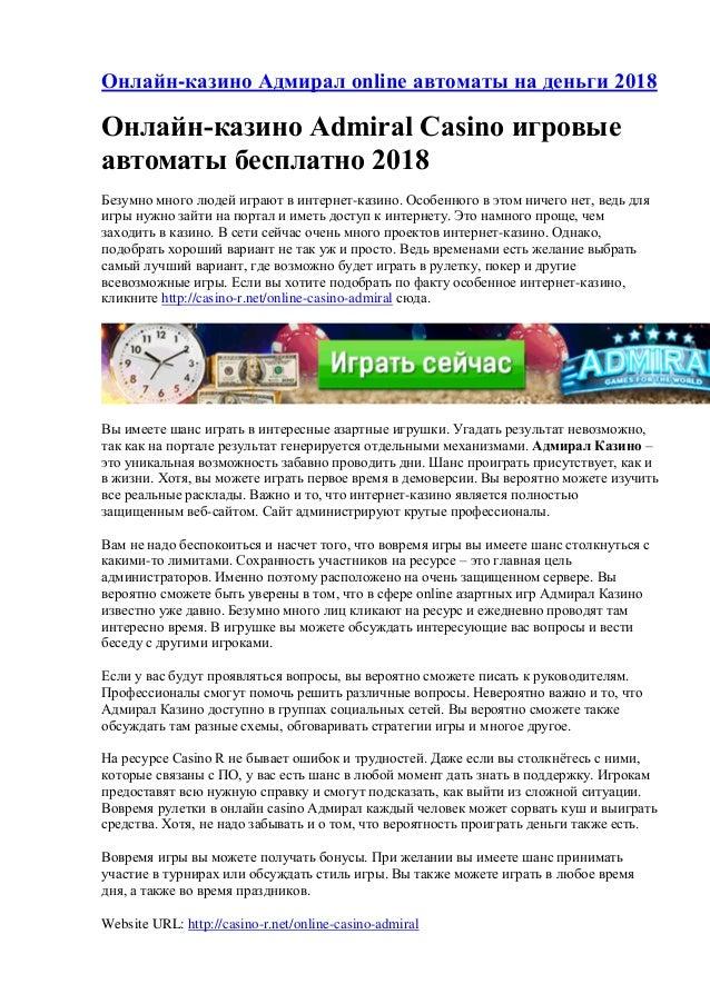 Игровой автомат russian roulette онлайн