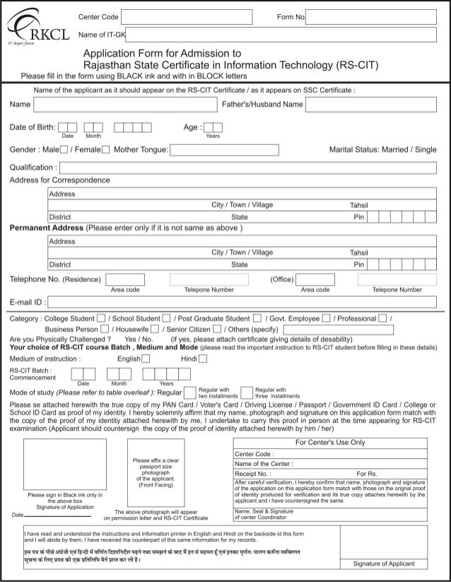 RS-CIT Admission Form on request information form, application to graduate, graduation application, general information form, add/drop form, letters of recommendation form, admissions department, application form template.pdf, course evaluation form, housing application form, application form format, withdrawal form, application form online, registration form, application for graduation form, student application form, scholarship application form, contact us form, college job application form, advanced diploma in gis applications, transcript request form, high school transcript request form, application for friends with benefits form, application for transfer credit,