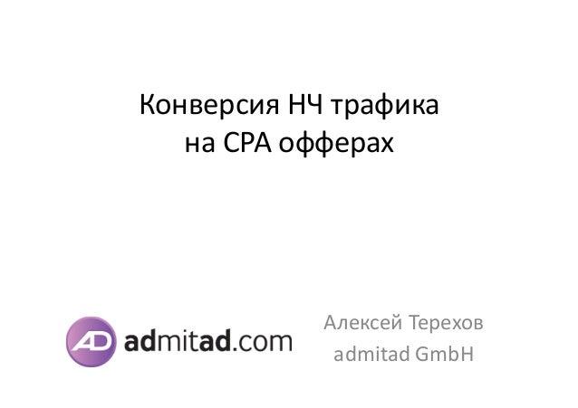 Конверсия  НЧ  трафика  на  CPA  офферах  Алексей  Терехов  admitad  GmbH
