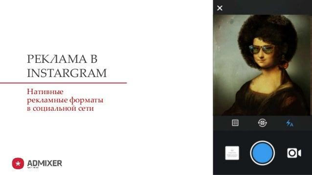 Нативные рекламные форматы в социальной сети РЕКЛАМА В INSTARGRAM