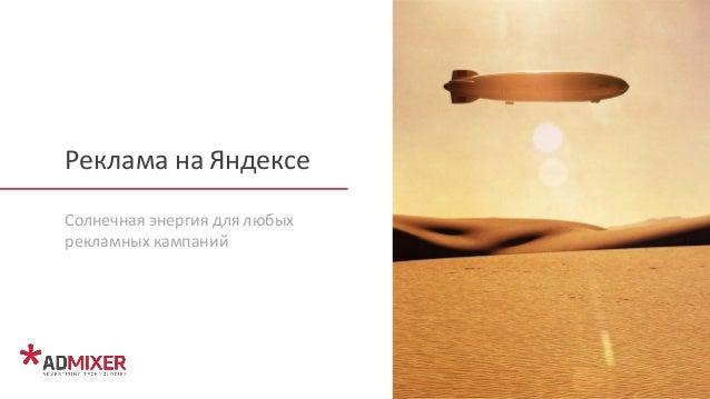 Солнечная энергия для любых рекламных кампаний Реклама на Яндексе