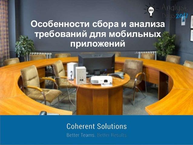 Особенности сбора и анализа требований для мобильных приложений
