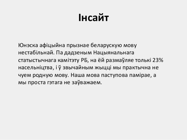 ІнсайтЮнэска афіцыйна прызнае беларускую мовунестабільнай. Па дадзеным Нацыянальнагастатыстычнага камітэту РБ, на ёй разма...