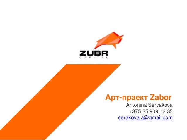 Конфиденциально | Арт-праект Zabor Antonina Seryakova +375 25 909 13 35 serakova.a@gmail.com