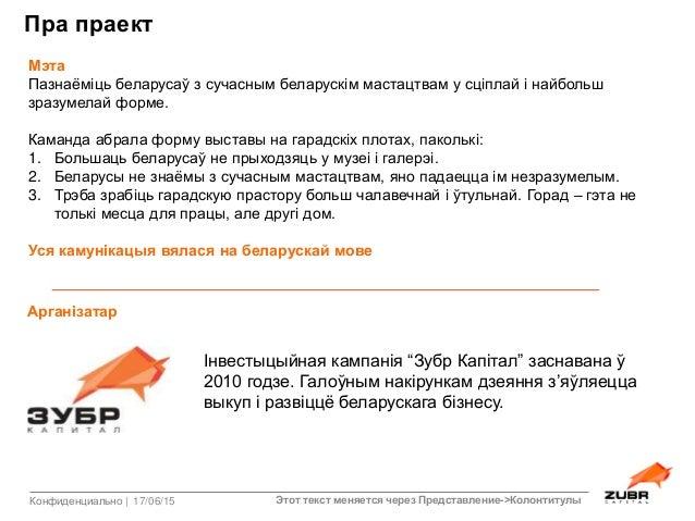 Арт-праект Zabor Slide 3