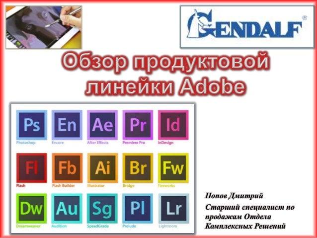 скачать продукты Adobe торрент скачать - фото 3
