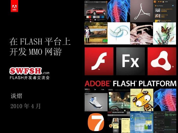在 FLASH 平台上 开发 MMO 网游 谈熠 2010 年 4 月