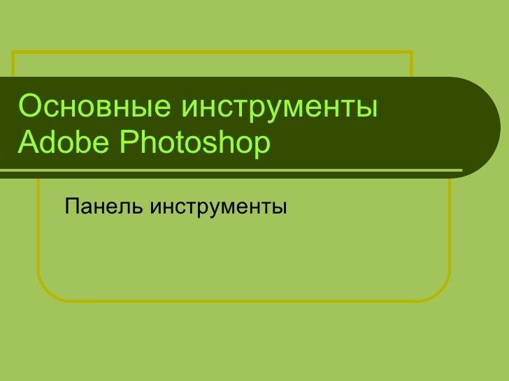 Основные инструменты  Adobe Photoshop Панель инструменты