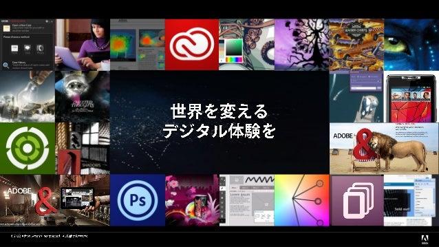 Adobe 4K映像制作ソリューション Slide 2