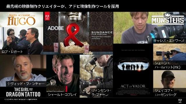 Adobe 4K映像制作ソリューション Slide 3