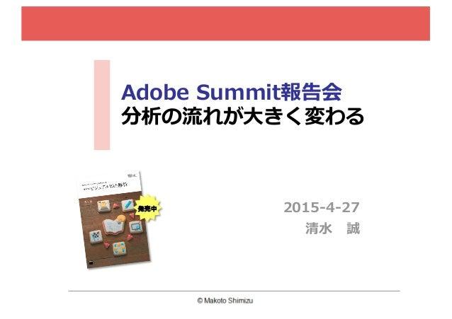 Adobe Summit報告会 分析の流流れが⼤大きく変わる 2015-‐‑‒4-‐‑‒27 清⽔水 誠 発売中