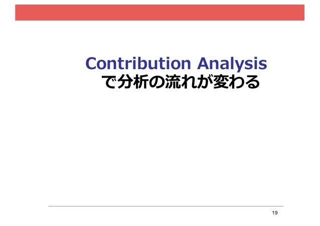 19 Contribution Analysis で分析の流流れが変わる