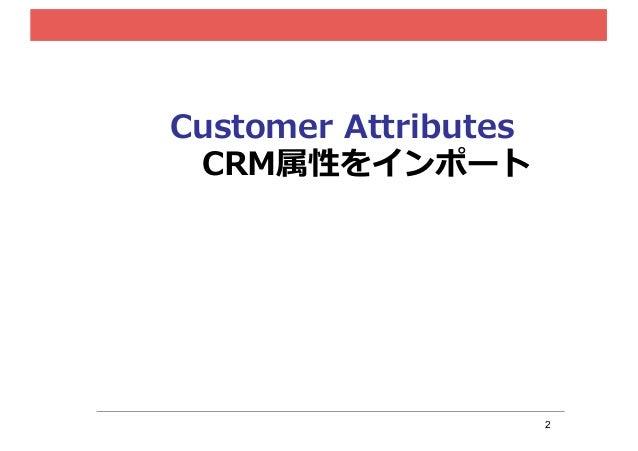2 Customer Attributes CRM属性をインポート