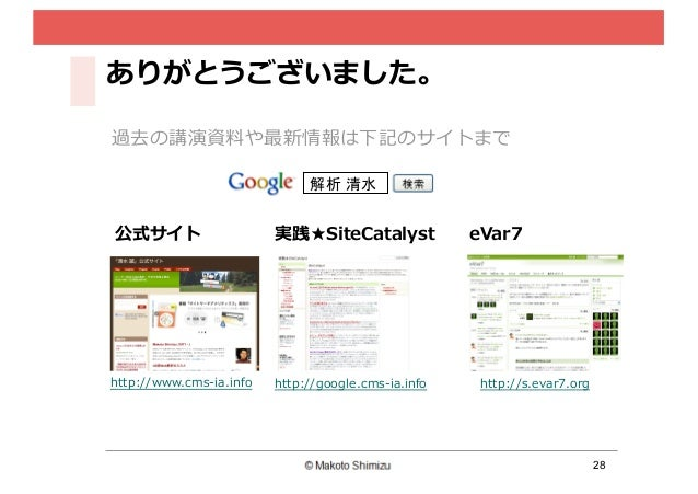 28 ありがとうございました。 過去の講演資料料や最新情報は下記のサイトまで 解析 清水 http://www.cms-‐‑‒ia.info http://google.cms-‐‑‒ia.info 公式サイト 実践★SiteCatalyst ...