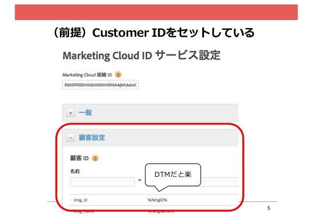 5 (前提)Customer IDをセットしている 1. C DTMだと楽
