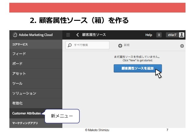 7 2. 顧客属性ソース(箱)を作る 新メニュー