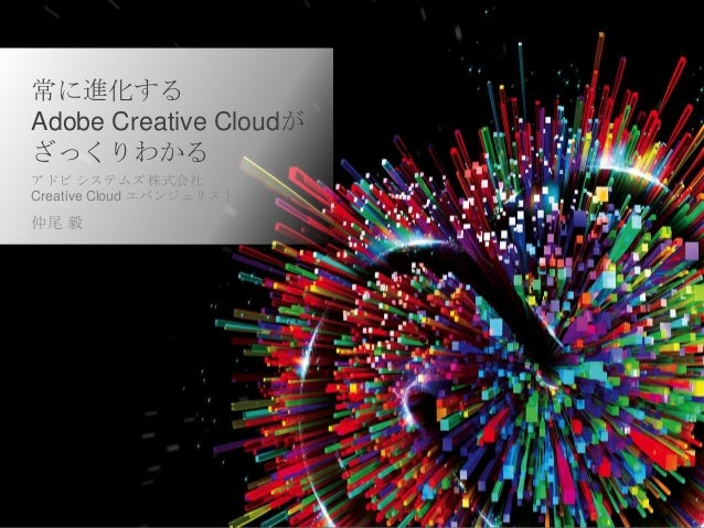 © 2013 Adobe Systems Incorporated. All Rights Reserved. 1© 2013 Adobe Systems Incorporated. All Rights Reserved.常に進化するAdob...