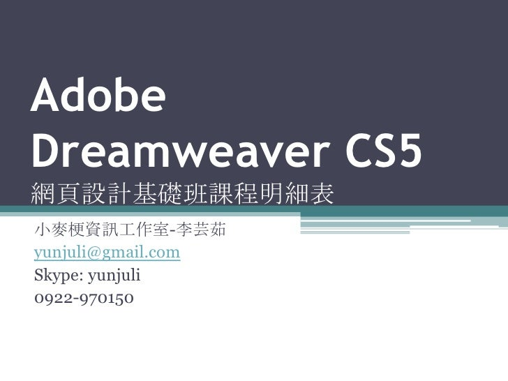 macromedia dreamweaver essay Frontpage vs dreamweaver in the world of web design there are many different programs that people use the two most common, and most controversial, are microsoft frontpage (fp) and macromedia dreamweaver(dw).