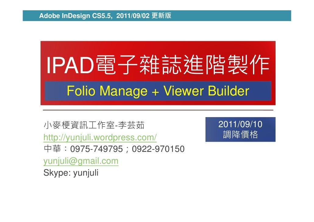 Adobe Indesign Cs5 5 Ipad U96fb U5b50 U96dc U8a8c U9032 U968e U88fd U4f5c Folio Manage And Viewer Builder Int U2026