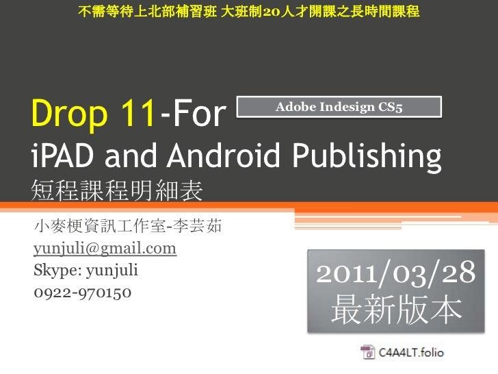Adobe Indesign Cs5 Drop 11