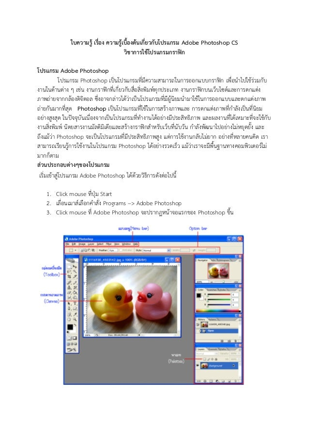 ใบความรู้ เรื่อง ความรู้เบื้องต้นเกี่ยวกับโปรแกรม Adobe Photoshop CS วิชาการใช้โปรแกรมกราฟิก โปรแกรม Adobe Photoshop โปรแก...