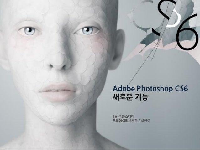 Adobe Photoshop CS6새로운 기능9월 부문스터디크리에이티브부문 / 서연주