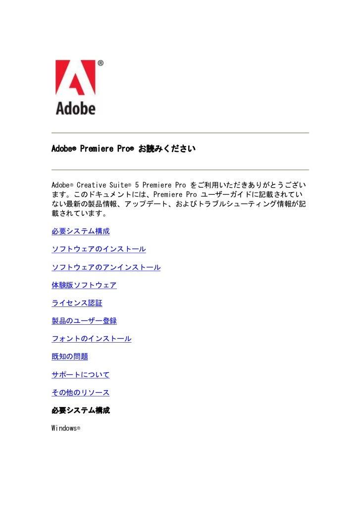 Adobe® Premiere Pro® お読みくださいAdobe® Creative Suite® 5 Premiere Pro をご利用いただきありがとうございます。このドキュメントには、Premiere Pro ユーザーガイドに記載されて...